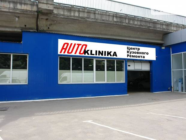 Кузовной ремонт AUTO-KLINIKA