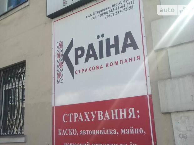 СК «Країна» Дніпро