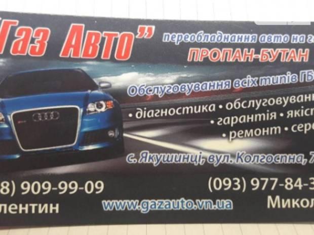 ГАЗ- АВТО
