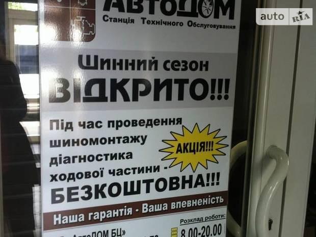 АвтоДОМ БЦ