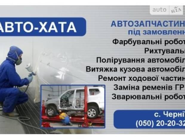 СТО Авто Хата