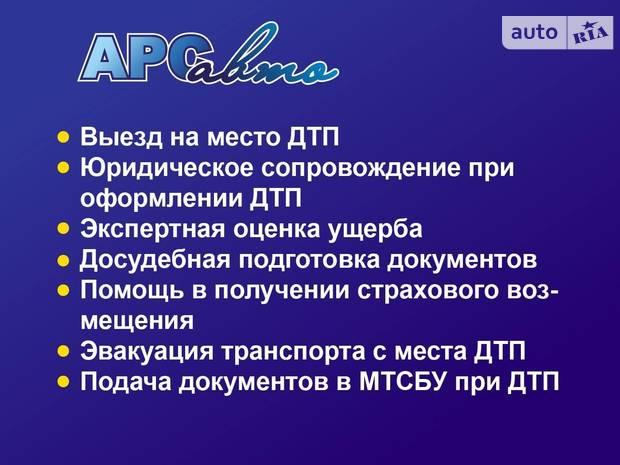 АРС АВТО (Помощь при ДТП)
