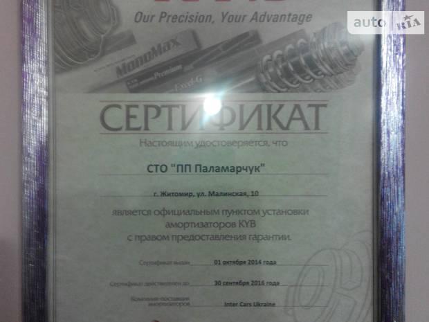 СТО Паламарчук