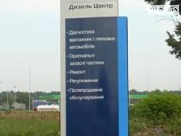 Дизель Центр AlexDiesel