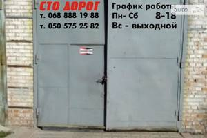 СТО «Сто дорог»