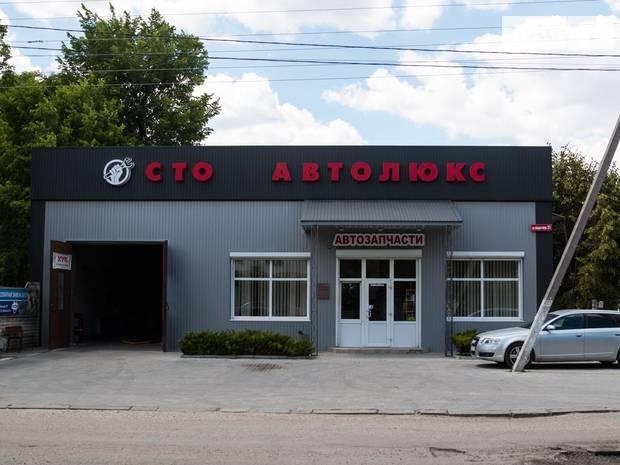 СТО Автолюкс