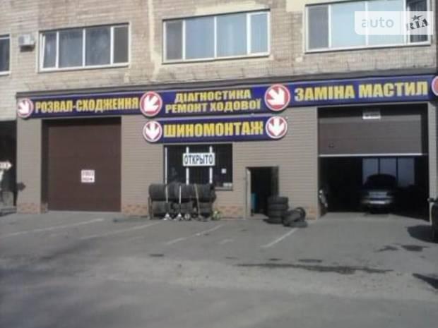 Авто-Мастерская