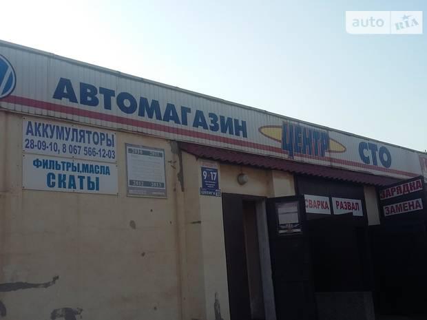 СТО Центр