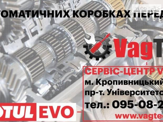 Сервис - центр VagTech
