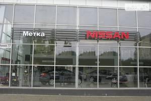 СТО МЕТКА Nissan