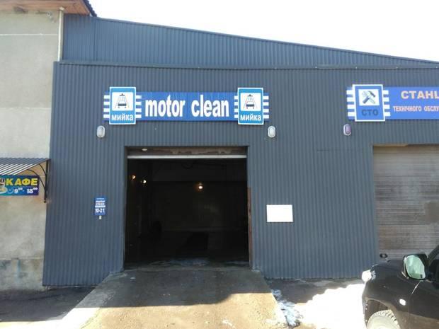 СТО MotorClean
