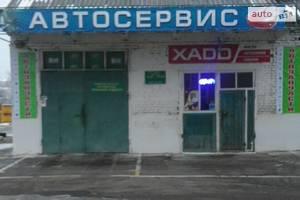 СТО АВТОСЕРВИС-ГЕРМЕС