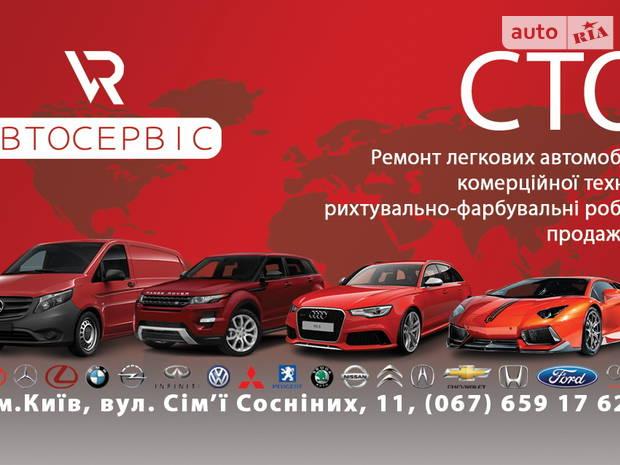 ВР-Автосервіс