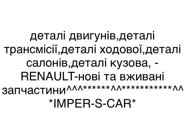 imper-s-car