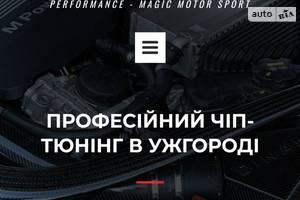 СТО Chiptuning.uz.ua