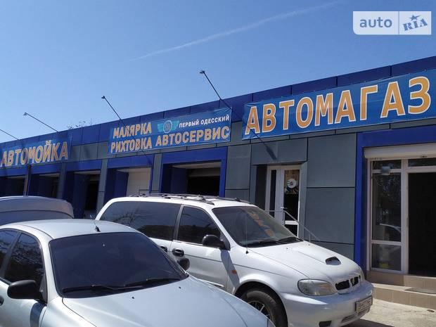 Первый Одесский Автосервис