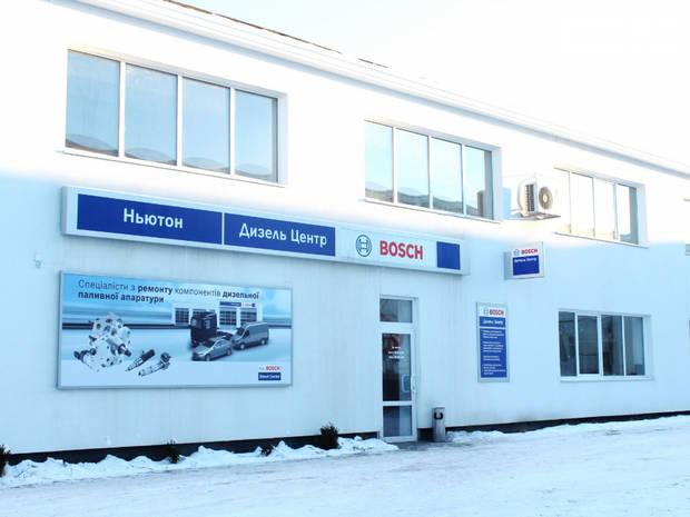 BOSCH diesel center Ньютон / БОШ Дизель Центр Ньютон
