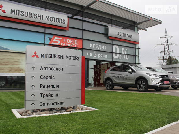 АВТОГРАД - официальный сервис Mitsubishi