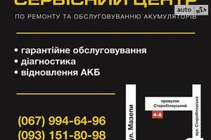 СТО Сервисный центр аккумуляторов