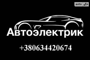 СТО Автоэлектрик - Ботанический сад