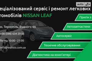 СТО Nissan LEAF Service