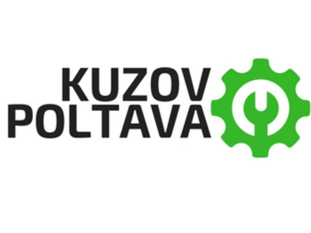 СТО Кузов Полтава