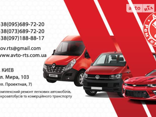 АВТО РемТехноСервіс AVTO-RTS
