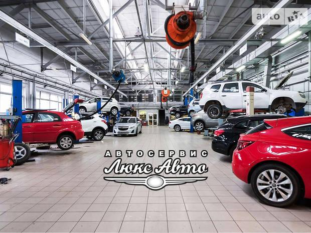 Автосервис «ЛюксАвто»