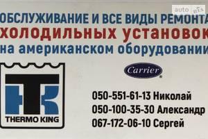 СТО Ремонт автохолодильных установок
