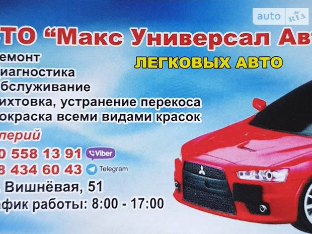 Макс Универсал Авто
