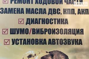 СТО Автосервис СТО Слон