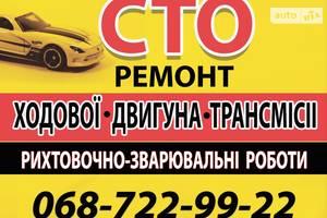 СТО Автосервис МСБП