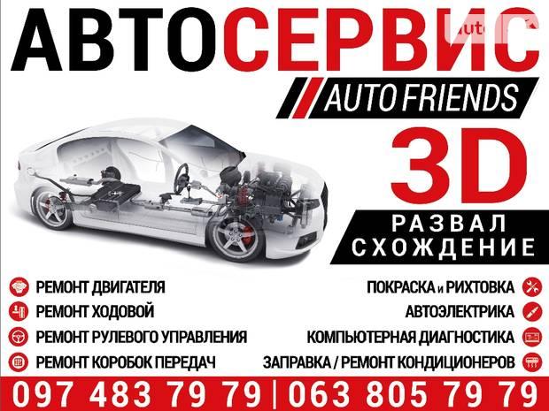 AUTO FRIENDS