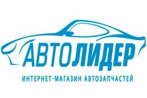 СТО Автолидер