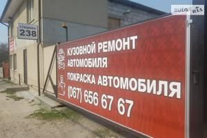 СТО Мастерская Кузовного Ремонта - EStar