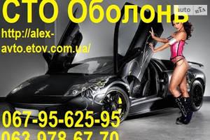 СТО СТО на Оболони+ЗАПЧАСТИ Алекс-авто