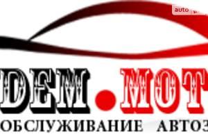 СТО Tandem-Motors