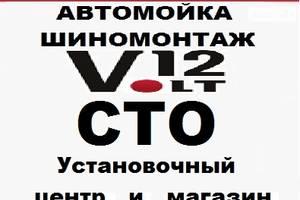 СТО Авто сервис и 12 Вольт