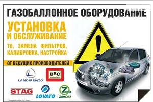 СТО Газ-авто