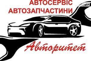 СТО Автосервіс Авторитет