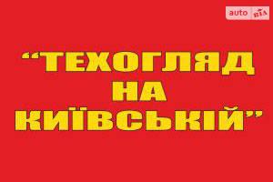 СТО Техогляд на Київській
