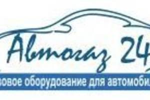 СТО Автогаз 24 - установка ГБО на авто г. Киев