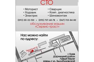 СТО Сервис-Траст