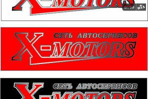 СТО X-MOTORS