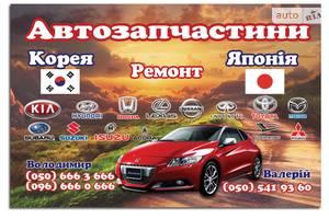 СТО Ремонт японских и корейских автомобилей.
