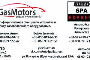 СТО Gas Motors