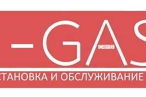 СТО L-Gas Service Установка ГБО, Газ на авто в Киеве