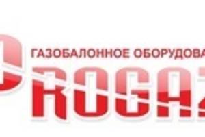 СТО Progaz/ Прогаз