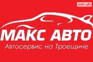 СТО Макс Авто