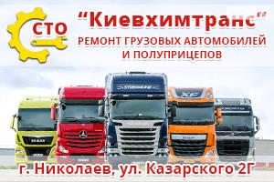 ТОВ «Київхімтранс»